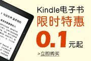 Kindle电子书 限时特惠0.1元起