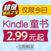 Kindle电子书镇店之宝 仅限5月25日