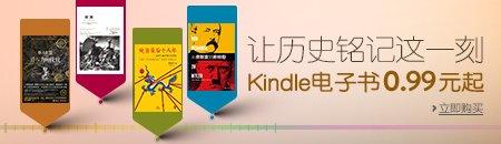 让历史铭记这一刻 Kindle电子书0.99元起
