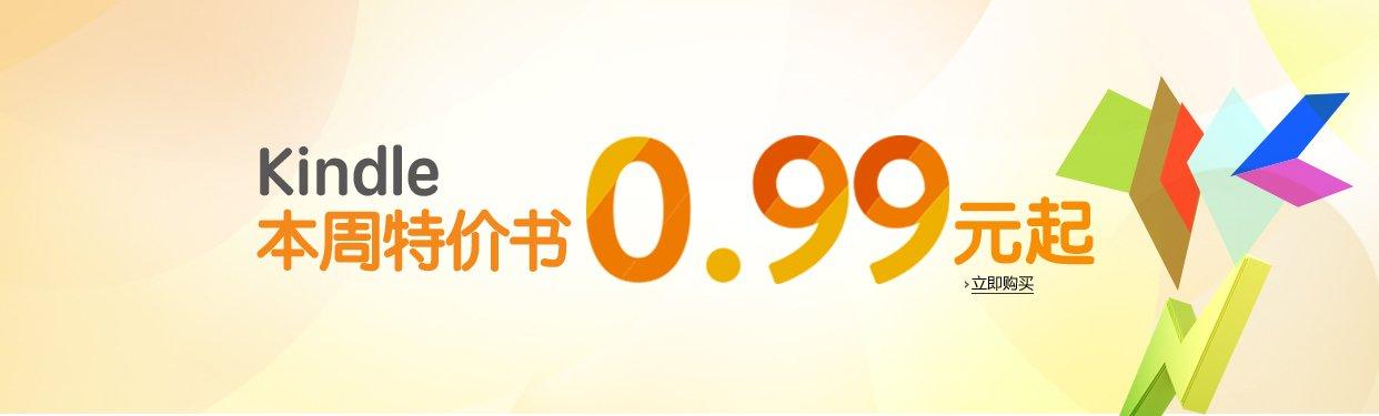 Kindle本周特价书  0.99元起  详情请点击以下图片