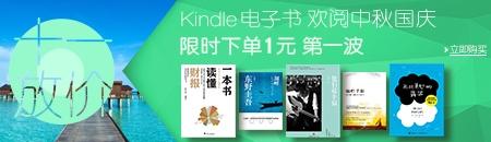 欢阅中秋国庆 Kindle电子书下单1元