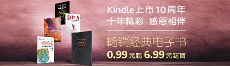 Kindle上市十周年 电子书6.99元封顶
