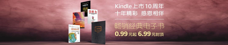 Kindle十周年 畅销经典电子书6.99元起
