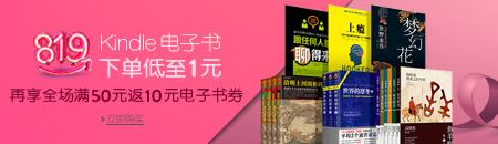819亚马逊店庆-Kindle电子书下单低至1元,更有全场满50元返10元电子书券