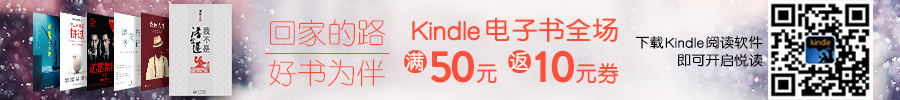 Kindle电子书全场满50元返10元券