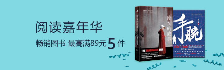 阅读嘉年华 畅销图书 最高满89元5件
