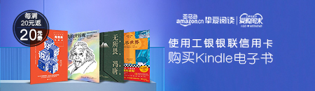 工银银联信用卡购Kindle电子书 每满20元返20元券