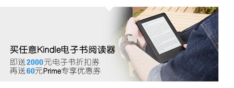 买任意Kindle电子书阅读器 即送2000元电子书折扣券