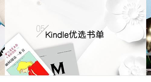 Kindle优选书单