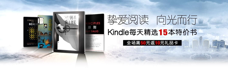 Kindle每天精选15本特价书 全场满50元返10元礼品卡