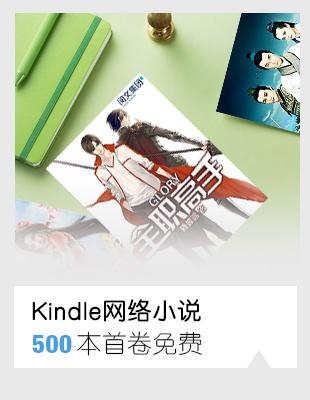 网络小说 500本首卷免费