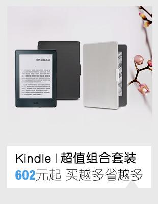 Kindle超值组合套装602元起