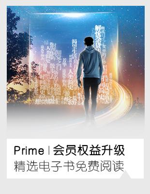 Prime 会员权益升级  精选电子书免费阅读