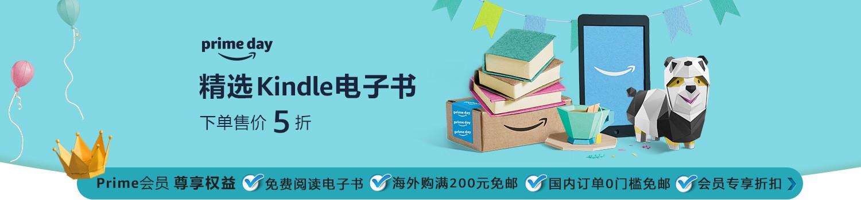 2018 Prime Day - Kindle电子书下单5折