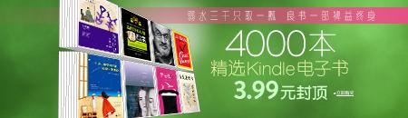 Kindle精选4000本优质好书3.99元封顶