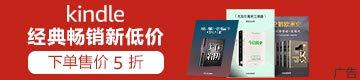 Kindle X 中信 经典畅销新低价 下单售价5折