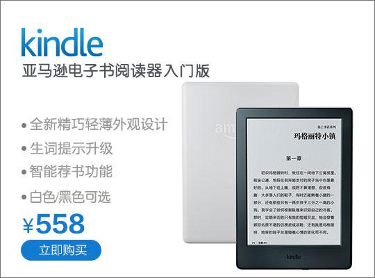 2016年运动户外与Kindle联合下单立减558元促销 -亚马逊
