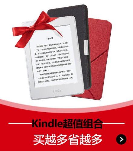 Kindle超值组合购