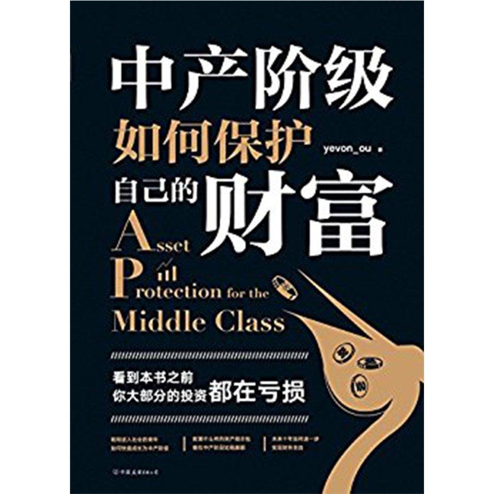 中产阶级如何保护财富