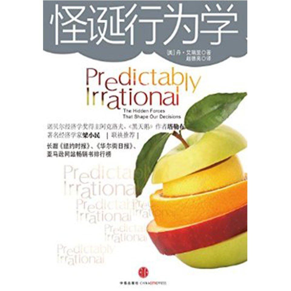 怪诞行为学:可预测的非理性