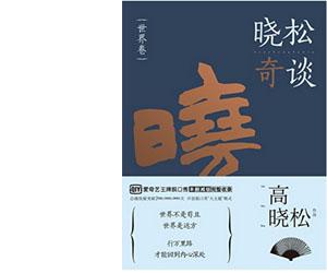 晓松奇谈:世界卷+人文卷(套装共2册)