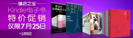 Kindle电子书镇店之宝,特价促销仅限7月25日