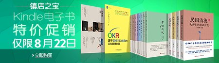 Kindle电子书镇店之宝,特价促销仅限8月22日