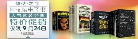 Kindle电子书镇店之宝,仅限9月24日