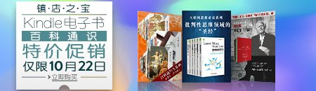 Kindle电子书镇店之宝,仅限10月22日