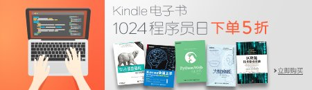 1024程序员日——Kindle电子书 下单5折