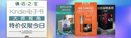 Kindle电子书镇店之宝,仅限11月19日