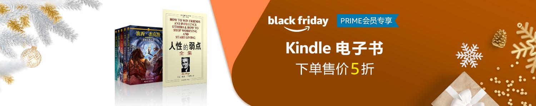 Kindle电子书 Prime会员下单售价5折