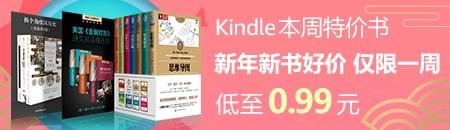Kindle电子书本周特价,0.99元起