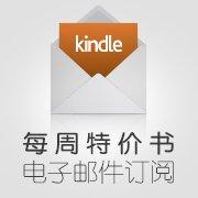 订阅Kindle每周特价书邮件