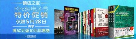 Kindle电子书镇店之宝,特价促销仅限5月28日