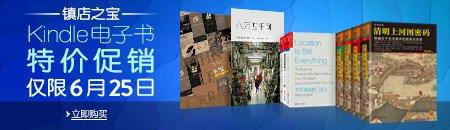 Kindle电子书镇店之宝,特价促销仅限6月25日