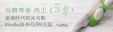 独舞青春,再见芳华-Kindle电子书0.99元起