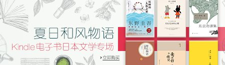 夏日和风物语——Kindle电子书日本文学专场0.99元起
