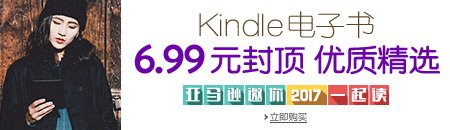 Kindle电子书 6.99元封顶 优质精选