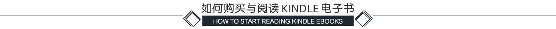 如何购买与阅读Kindle电子书