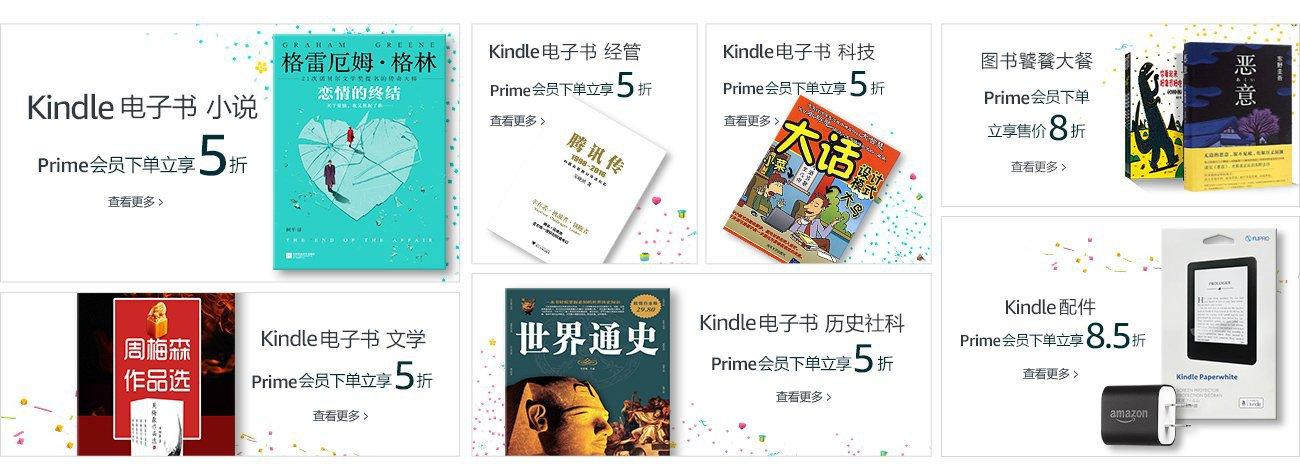 kindle电子书分类