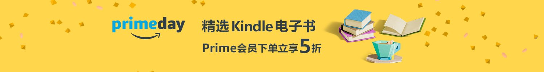 prime会员专享 Kindle电子书下单5折