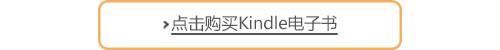 点击购买Kindle电书