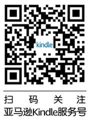 Kindle Unlimited电子书包月服务扫码关注kindle服务号