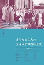 近代南來文人的香港印象與國族意識(三卷合訂本)