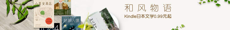 和风物语 Kindle日本文学0.99元起