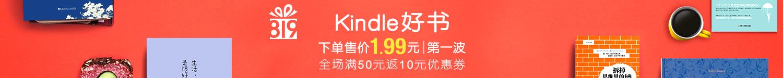 Kindle好书下单售价1.99元-第一波