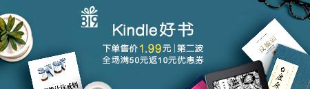 Kindle好书下单售价1.99元-第二波