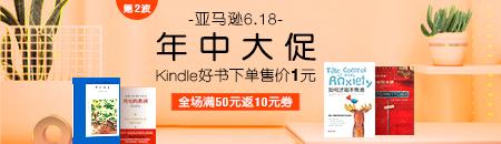 亚马逊6.18年中大促——Kindle电子书下单售价1元|第二波