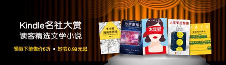 Kindle名社大赏——读客精选文学小说|领券下单售价5折-好书0.99元起